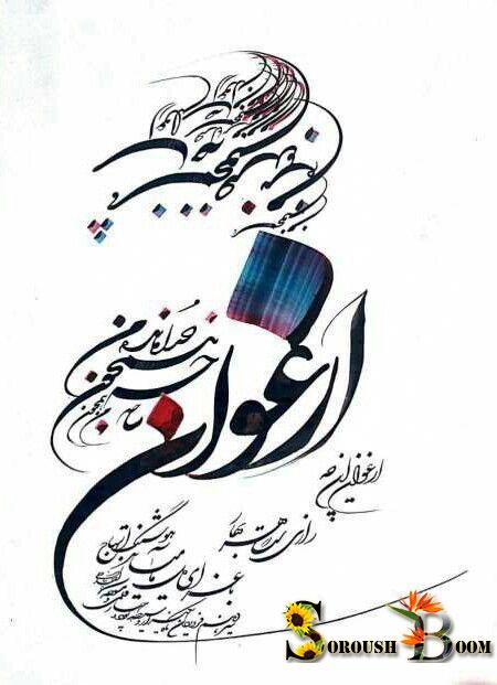 خوشنویسی زیبای شعر فارسی